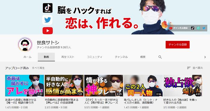 世良サトシのYouTubeページ