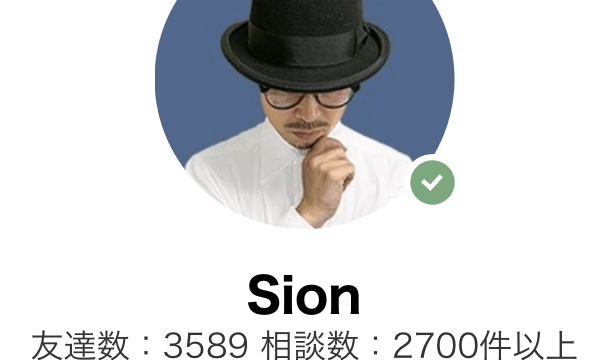 Sion先生の写真