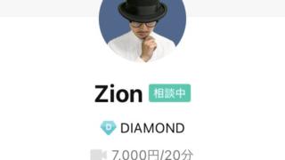 Zion先生の写真