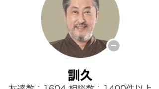 訓久先生の写真