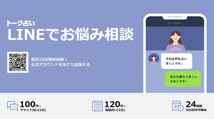 LINEトーク占いのトップページ