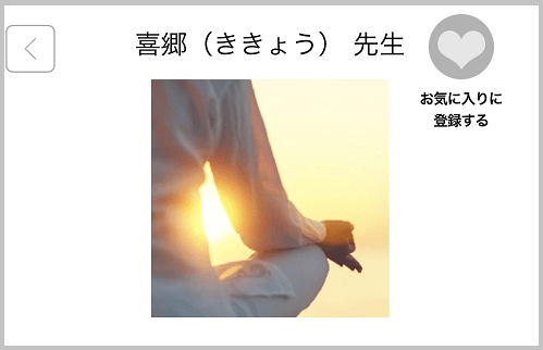 喜郷先生の写真