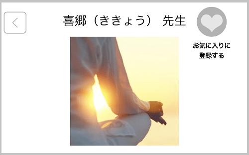 喜響先生の写真