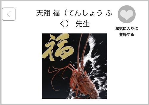 天翔福先生の写真