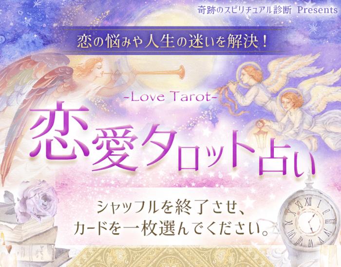 恋愛タロット占いのトップページ