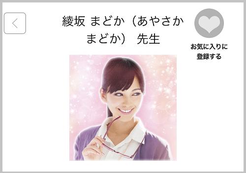 綾坂まどか先生の写真
