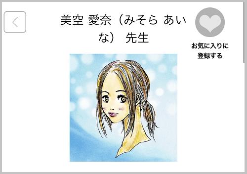 美空愛奈先生の写真