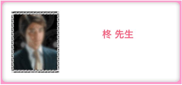 柊先生の写真