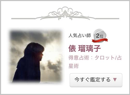 俵先生の個別ページ