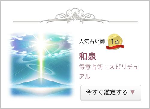和泉先生の個別ページ