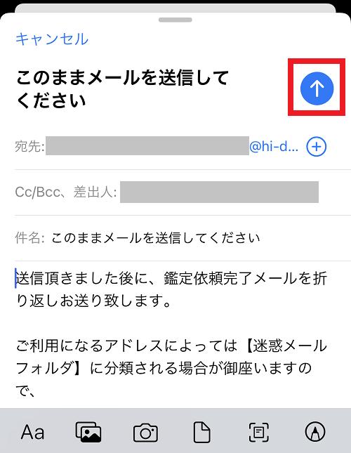 招福の扉の登録方法③
